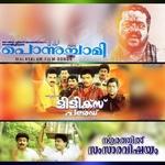 Ponnuchami songs