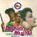 Anappara Achama songs