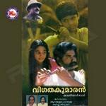 Vigathakumaran songs