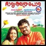 Bhaarya Athra Pora songs