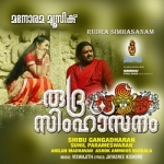 Rudra Simhasanam songs