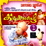 Kilukkampetty - Vol 2 songs
