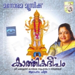 Karthikai Deepam songs