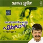 Monjathi Penne Farsana songs