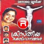 Christian Devotional Songs - Vol 3