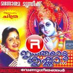 Nrithamadoo Krishna songs