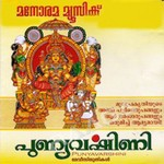Punyavarshini songs