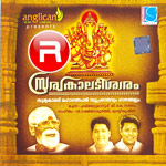 Sooryakaladeeswaram songs