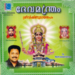 Devamanthram songs
