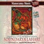 Soundaryalahari songs