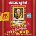 Sreepadha Sapthathi songs