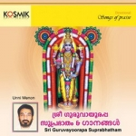 Sri Gurvayoorappa Subrabhatham songs
