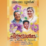 Chitravasantham songs