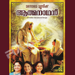 Athmanathan songs
