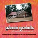 Iringol Thrikarthika songs