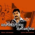 Kelkunnille Kanmaniye (Mappila Songs) songs
