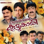 Sundari En Koottukari (Mappila Songs)