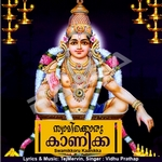 Swamikkoru Kanikka songs