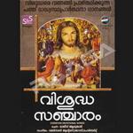 Vishudha Sanchaaram songs