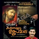 Karunayude Japamala songs