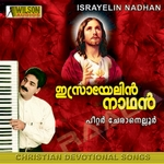 Israyelin Nadhan - Vol 1 songs
