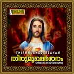 Thirumugham Darsanam songs