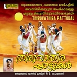 Thiruvathira Pattukal songs
