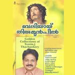Baliyayi Thirumunpil songs
