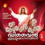 Divine Srusrusha Ganangal - Vol 3 songs