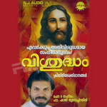 Vishudham songs