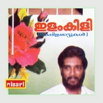 Ilamkili (Mappila Songs) songs