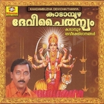 Kadambuzha Devichaithanyam songs
