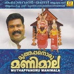 Muthappanoru Manimala songs