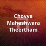 Chovva Maheshwara Theertham songs