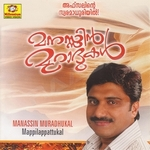 Manasin Muradukal songs