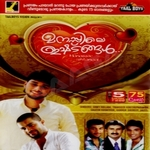 Manassile Ishtangal (Mappila Album) songs
