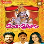 Mayamukundham songs