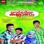 Khalbile Kalynam (Mappila Song) - Part 1 songs