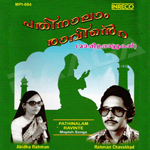 Pathinalam Ravinte songs