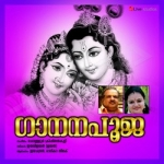 Ganapooja songs