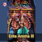 Ente Amma - Vol 3 songs