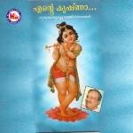 Ente Krishna songs
