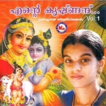 Ente Krishnanu - Vol 1 songs