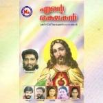 Ente Rakshakan songs