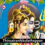 Ente Thiruairanikkulathappan songs