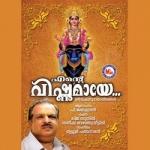 Ente Vishnumaya