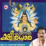 Ettumaanoor Ksheeradhara songs