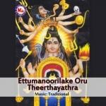 Ettumanoorilake Oru Teerthayathra songs