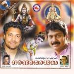 Gaanaaraadhana songs