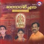 Gaanaarchana - Vol 3 songs